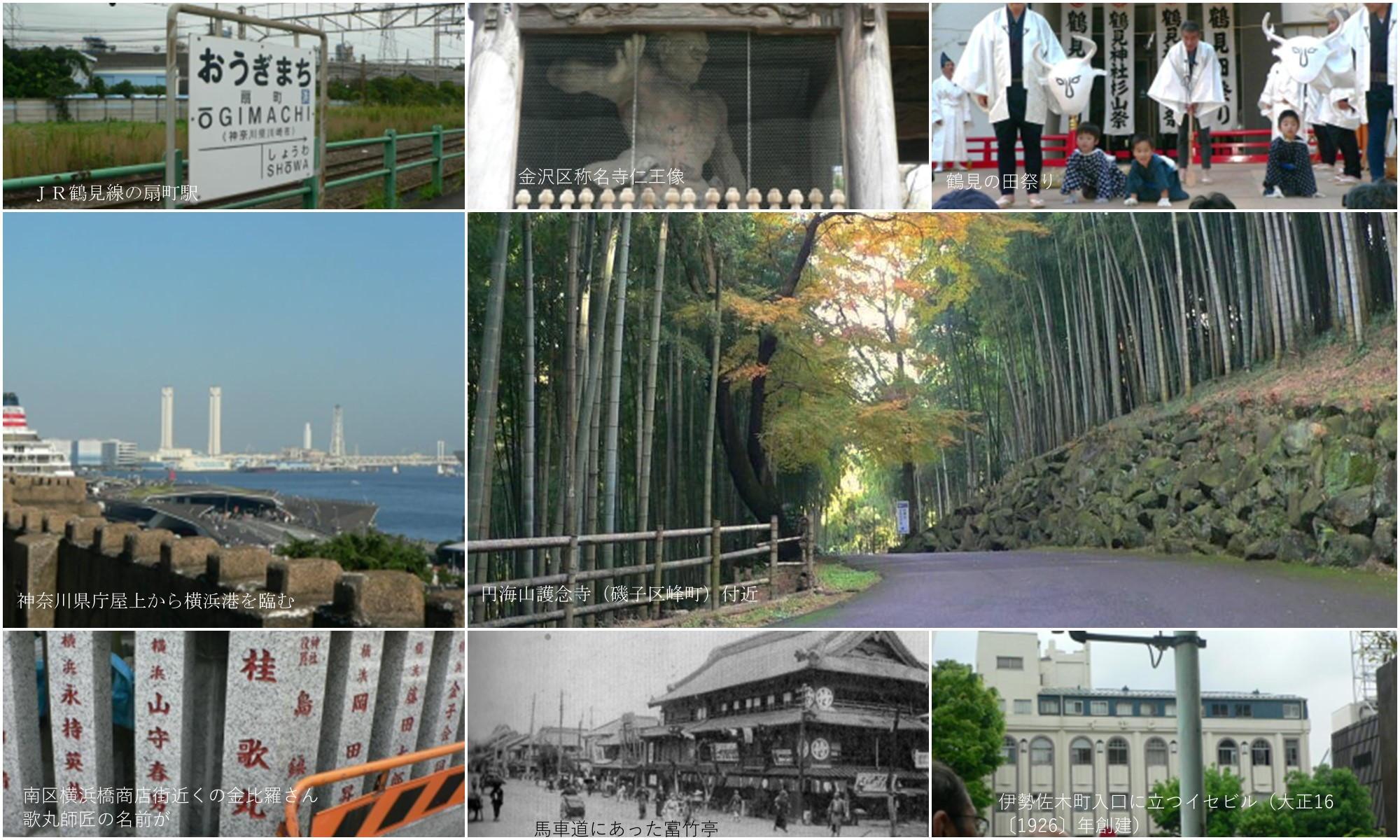 横浜歴史さんぽ